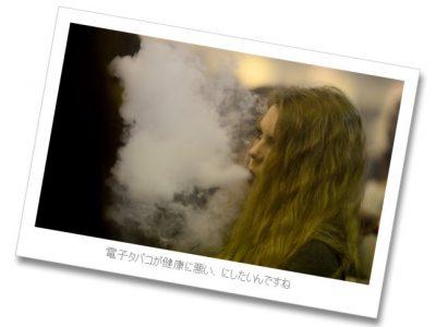 500082358255B7255D 2 400x300 - 電子タバコリキッドの75%が肺疾患を作る可能性