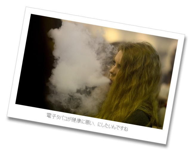 500082358255B7255D 2 - 電子タバコリキッドの75%が肺疾患を作る可能性