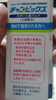 DSC 0617 4 - コラム:非喫煙者と同じ一酸化炭素濃度!?電子タバコだけ吸って禁煙外来に行ってみた