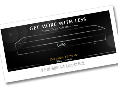 df255B10255D 2 400x300 - Aspireから低価格なサブオーム対応タンクアトマイザー「Aspire Cleito」が12月15日に発売予定