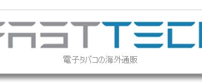 fasttech255B6255D 2 400x166 - ショップ:FASTTECH 12月#2情報「Sigeleiのサブオームタンクアトマ、イノキンのバッテリー別売り式VW Modなど」