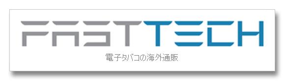 fasttech255B6255D 2 - ショップ:FASTTECH 12月#2情報「Sigeleiのサブオームタンクアトマ、イノキンのバッテリー別売り式VW Modなど」