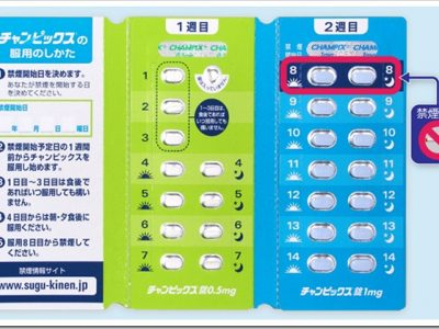 p champix01 thumb255B2255D 2 400x300 - コラム:電子タバコを吸っているとチャンピックスは効果がない?
