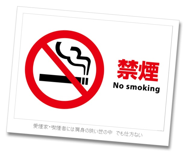 pictogram15no smoking255B55843255D 2 - コラム:禁煙・節煙・そして第3の「電煙」への道