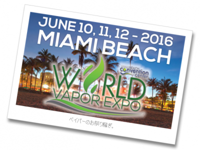 unnamed1255B13255D 2 400x300 - ベイパーの祭典「WORLD Vapor Expo」がマイアミビーチで2016年5月に開催!