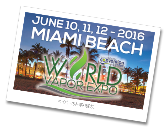 unnamed1255B13255D 2 - ベイパーの祭典「WORLD Vapor Expo」がマイアミビーチで2016年5月に開催!