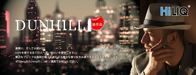 """vZuAIBV4 3 - リキッド:人気沸騰中HILIQ社の新製品""""ダンヒル""""がイカしてる&サンプルリキッドレビュー"""