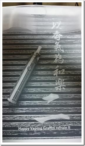 DSC 0818 thumb255B2255D 2 - VapeでModな同人誌『Happy Vaping Graffiti 香氣和楽』及び『modality of determination』が届きました!