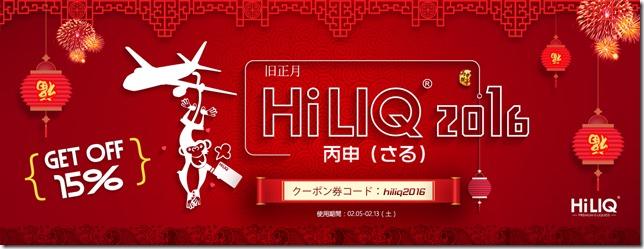 0205jp255B4255D 2 - 【リキッド】HILIQ旧正月期間中全リキッド15%オフクーポン発行中