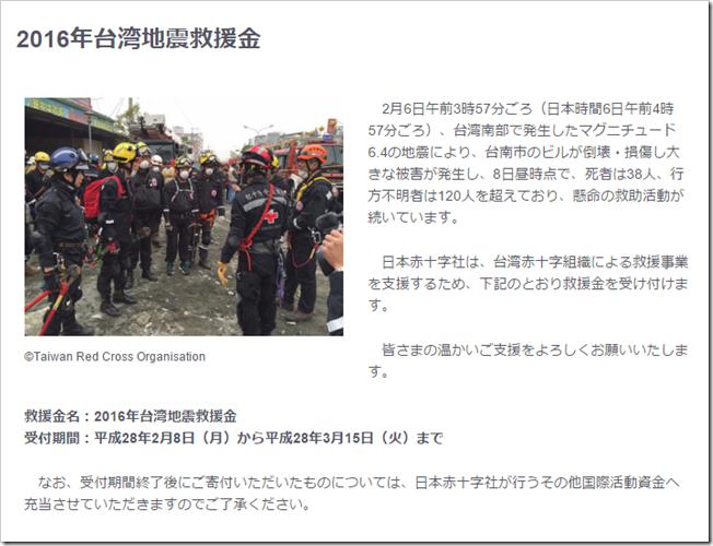 Gienkin255B1255D 2 - 【雑記】気持ちだけですが台湾地震への寄付を赤十字社で行いました