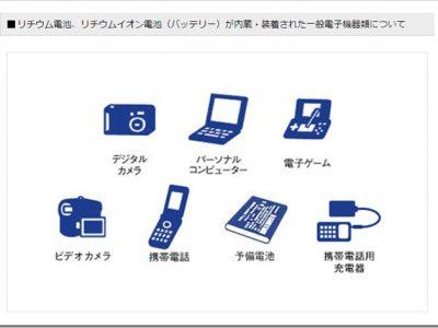 l haru bt thumb255B2255D 2 400x300 - 【VAPEニュース】あなたの海外旅行に必要なリチウムイオン電池が4月1日から飛行機に持ち込めなくなる!