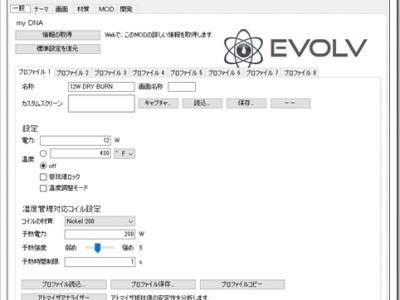 a4fa17b0 thumb255B2255D 2 400x300 - 【TIPS】DNA200用ソフトウェア「eScribe」が日本語化されてました