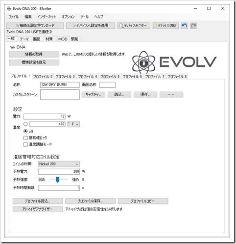 a4fa17b0 thumb255B2255D 2 - 【TIPS】DNA200用ソフトウェア「eScribe」が日本語化されてました
