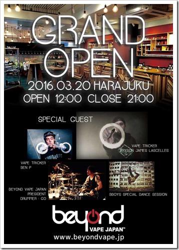 original thumb255B3255D 2 - 【ショップ】Beyondvapeの日本1号店が3月20日原宿にオープン。記念イベントにSADSのGO、有名トリックアーティスト2名来日