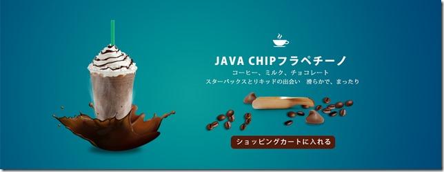 0401jp255B4255D 2 - 【リキッド】HILIQの新商品はJAVA CHIPフラペチーノ!コーヒー、ミルク、チョコレートミックスのリキッド!うまそう。