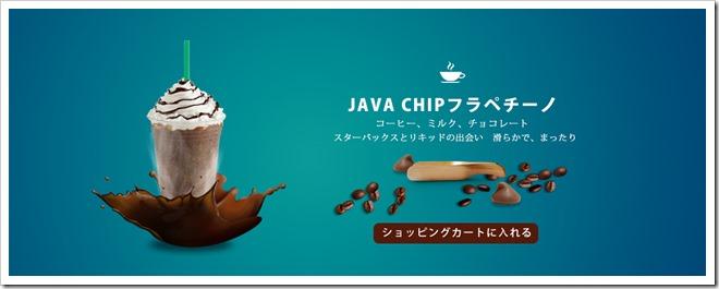 0401jp255B5255D 2 - 【リキッド】HILIQの「JAVA CHIP」ジャバチップフラペチーノレビュー!【気分はスタ○!】