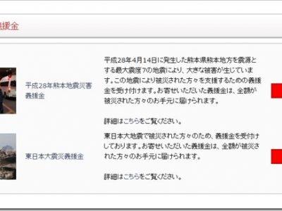 Gienkin thumb255B2255D 2 400x300 - 【地震】熊本震度7大型地震「平成28年熊本地震」について【赤十字でも義援金募集開始、募金しました】