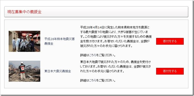 Gienkin thumb255B2255D 2 - 【地震】熊本震度7大型地震「平成28年熊本地震」について【赤十字でも義援金募集開始、募金しました】
