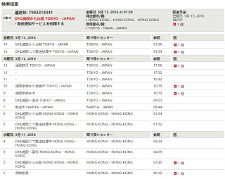 DHL 3 - 【初心者向け】初めての海外通販体験記2続編!!【買ってみた】