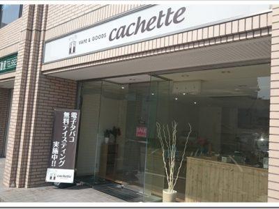 DSC 2021 thumb255B2255D 2 400x300 - 【ショップ】名古屋のVAPEショップ探訪記「Vape shop cachette」さんへ行ってきた【おしゃれな街角のVAPEショップ】
