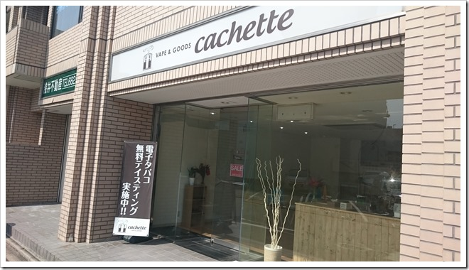 DSC 2021 thumb255B2255D 2 - 【ショップ】名古屋のVAPEショップ探訪記「Vape shop cachette」さんへ行ってきた【おしゃれな街角のVAPEショップ】