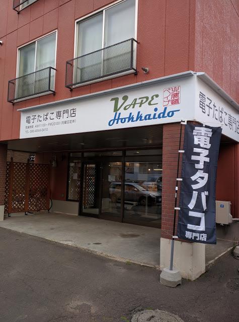 IMG 20160518 162718 2 - 【国内SHOP・北海道】 VAPE Hokkaidoへ行って来ました:ik-boxmod初の実店舗訪問 【札幌市内・VAPESHOP・VAPE Hokkaido】