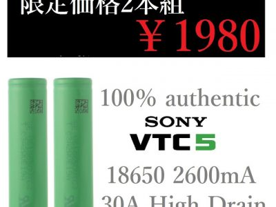imgrc0068005588 2 400x300 - 【SONY VTC5]】Sony US18650VTC5 2600mAh 30A High Drain バッテリー  2本SET販売 期間限定? おまけ・ゲーム情報【バッテリー・18650】