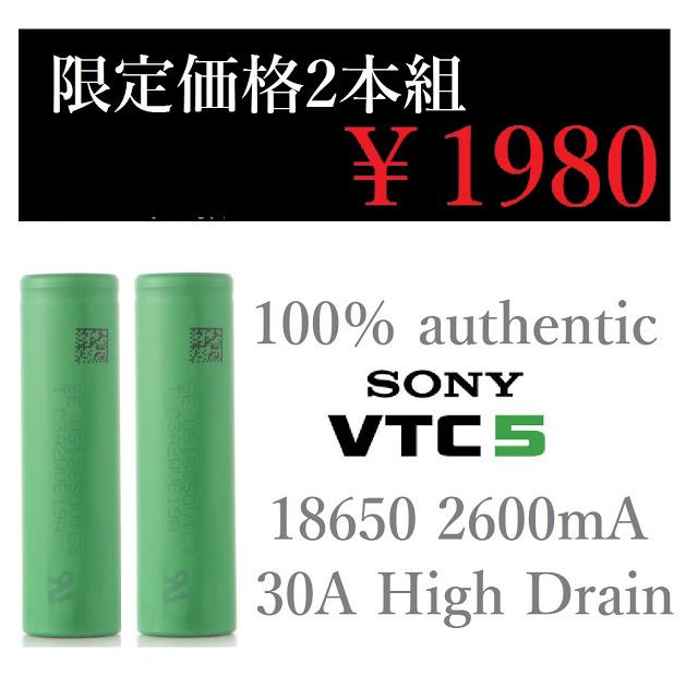 imgrc0068005588 2 - 【SONY VTC5]】Sony US18650VTC5 2600mAh 30A High Drain バッテリー 2本SET販売 期間限定? おまけ・ゲーム情報【バッテリー・18650】