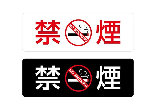 of si 5 2 - 【コラム・タバコ】 ヘビースモーカーはニコリキで禁煙できるか?その1 【ニコリキ・禁煙】