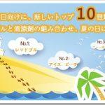 0613255B5255D 2 150x150 - 【リキッド】暑い夏を乗り切るHILIQリキッド JAPAN TOP10ニューバージョン【すっきりさわやかレッドブル】