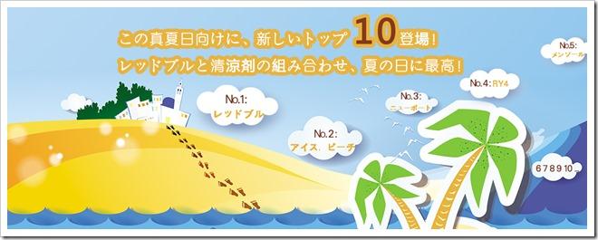 0613255B5255D 2 - 【リキッド】暑い夏を乗り切るHILIQリキッド JAPAN TOP10ニューバージョン【すっきりさわやかレッドブル】