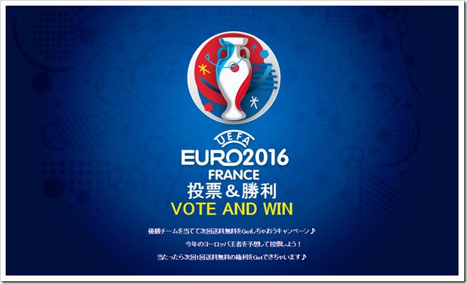 Image 2 - 【リキッド】HILIQでUEFA EURO2016の優勝チームを当てて送料無料をゲットしよう!【HILIQキャンペーン】