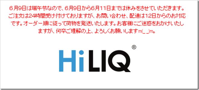 Rest255B5255D 2 - 【海外】中国系ショップは6月9日~6月11日まで端午節による連休【HILIQ/Everzon/3AVAPE等】