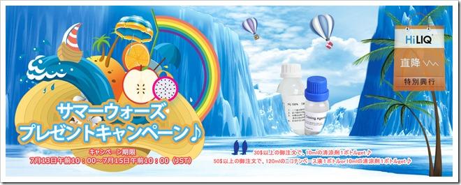 0712 thumb255B2255D 2 - 【リキッド】HILIQサマーウォーズキャンペーン!30ドルで清涼剤50ドル以上の注文で120mlベース液GETだぜ。【3日間限定】