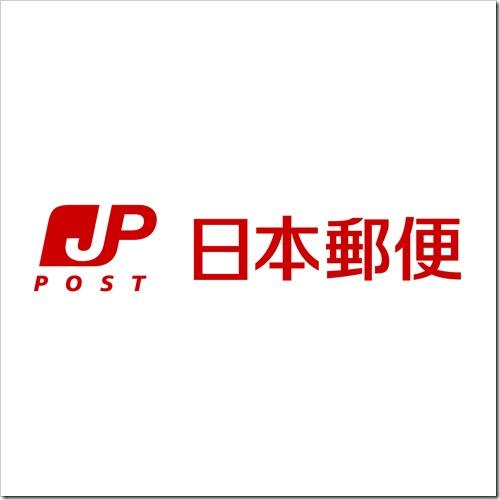 POST mark L255B5255D 2 - 【雑記】7月から郵便局でリキッドや電子タバコの発送が難しくなっている件を考察【ポスパケット/ゆうパックでiQOS/Ploomtech発送不可?】