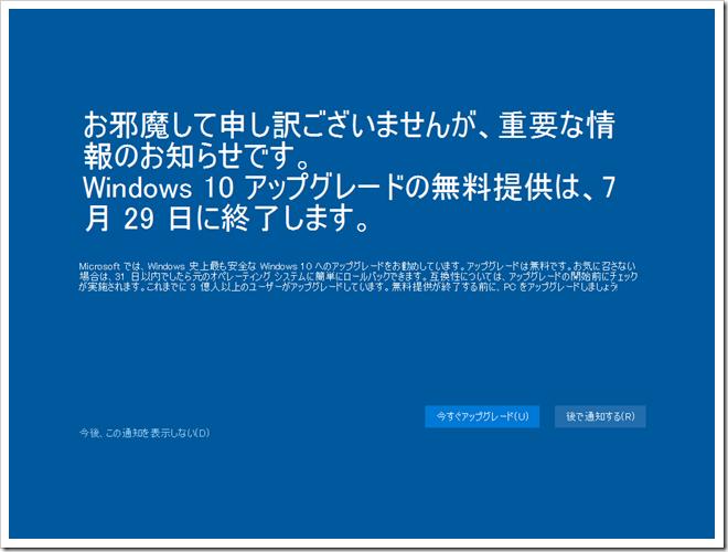 win7to10 thumb255B2255D 2 - 【TIPS】Windows10に乗り換えてからKB3174060(Flash関連アップデート)でWindowsアップデートが進まない件