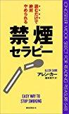 5128D0D61EL. SL160 2 - 【禁煙】「たばこ白書」で日本の喫煙・VAPE環境はどう変わるのか。iQOSですら許されない?