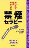 5128D0D61EL. SL160 3 - 【禁煙】2020年オリンピックまでにさらに嫌煙国へ?日本政府 カフェやレストランを全面禁煙へ