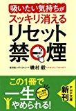 5142Bd2BymR2BL. SL160 1 - 【禁煙】2020年オリンピックまでにさらに嫌煙国へ?日本政府 カフェやレストランを全面禁煙へ