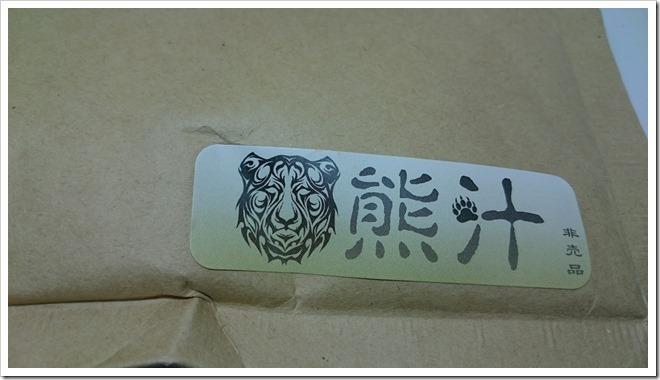 DSC 3552 thumb255B2255D 2 - 【リキッド】ねっとり濃厚「熊汁リキッド」2種レビュー!(緑の熊と黄色の熊)【発売前テイスティングサンプル】