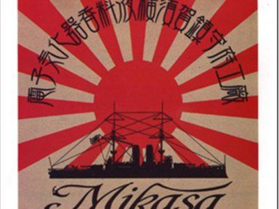"""m21 thumb255B2255D 2 400x300 - 【リキッド】""""Mikasa""""より5種類の新フレーバー「長良(ながら)」「伊勢(いせ)」「愛宕(あたご)」「千歳(ちとせ)」「島風(しまかぜ)」の新製品登場の儀。【Dishe'r's ディッシャーズ Mikasa】"""