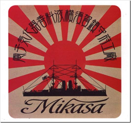 """m21 thumb255B2255D 2 - 【リキッド】""""Mikasa""""より5種類の新フレーバー「長良(ながら)」「伊勢(いせ)」「愛宕(あたご)」「千歳(ちとせ)」「島風(しまかぜ)」の新製品登場の儀。【Dishe'r's ディッシャーズ Mikasa】"""