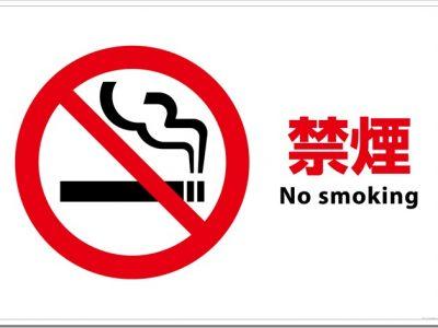 pictogram15no smoking thumb255B2255D 2 400x300 - 【禁煙】2020年オリンピックまでにさらに嫌煙国へ?日本政府 カフェやレストランを全面禁煙へ