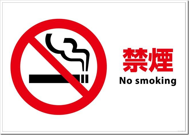 pictogram15no smoking thumb255B2255D 2 - 【禁煙】2020年オリンピックまでにさらに嫌煙国へ?日本政府 カフェやレストランを全面禁煙へ