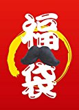 41zx3wPDwCL. SL160 1 - 【福袋セール】VAPECHKも福袋キャンペーン開催!!『VAPECHK ヤバイ福袋 2016』 10/28 12:00販売開始