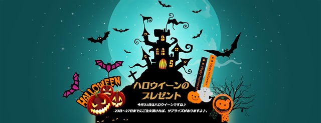 halloween thumb255B2255D 2 - 【セール】HILIQがハロウィーンプレゼントキャンペーン開催中。購入でおまけつき?【ピコ太郎】