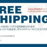 9U7RCjdU thumb255B3255D 2 150x150 - 【リキッド】HILIQで「送料無料」キャンペーン開催ッッ!20ドル以上で送料無料【ハイリク】