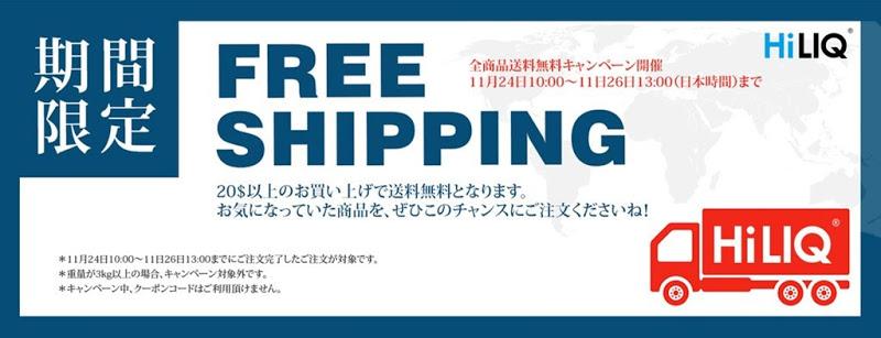 9U7RCjdU thumb255B3255D 2 - 【リキッド】HILIQで「送料無料」キャンペーン開催ッッ!20ドル以上で送料無料【ハイリク】