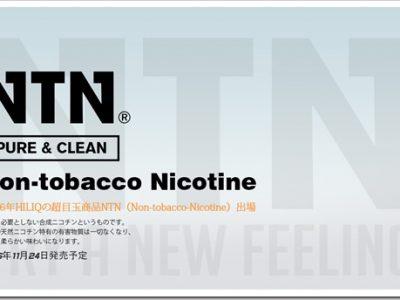 """ntn jp 02 thumb255B2255D 2 400x300 - 【新製品】HILIQから新製品""""NTN(ノンタバコニコチン)""""がリリース、2016年11月24日発売予定。【サンプル配布中】"""