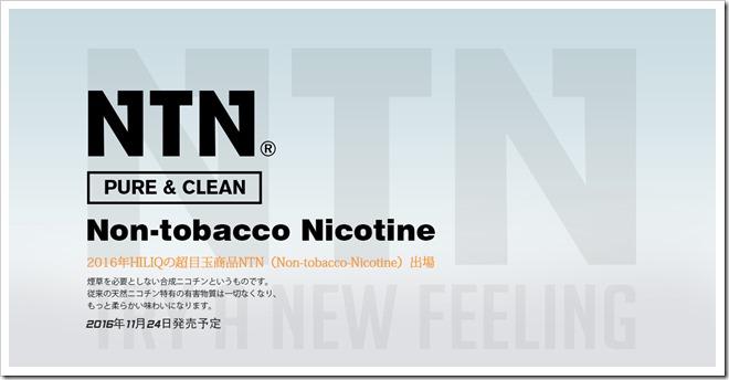 """ntn jp 02 thumb255B2255D 2 - 【新製品】HILIQから新製品""""NTN(ノンタバコニコチン)""""がリリース、2016年11月24日発売予定。【サンプル配布中】"""